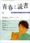 「青春と読書」は全国の書店で入手できます