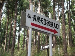 「御山」の頂上近くには長慶天皇のお墓が
