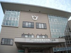 浄法寺総合支所