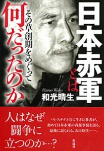 日本赤軍とは何だったのか 書影