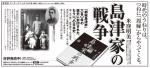 南日本新聞 8/27広告