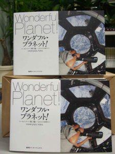 11/5(金)発売『ワンダフル・プラネット!』