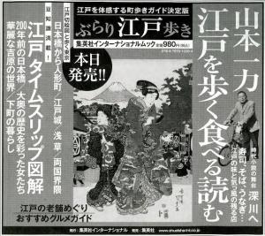 江戸新聞広告5.26