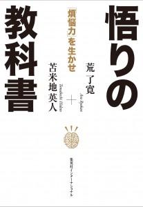 satori_cover_SAmoto