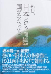 moshi_nihon_帯