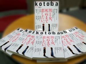 kotoba冬号