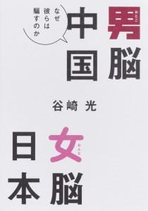 男脳中国女脳日本