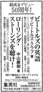 10/5読売新聞