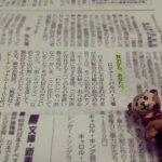 3/17日経新聞