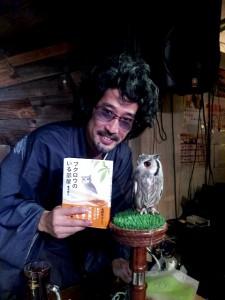 著者と、本を見つめるアフリカオオコノハズク。かわいい!