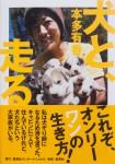 inutohashiru_obi