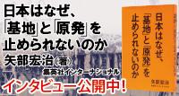 日本はなぜ「基地」と「原発」を止められないのかインタ