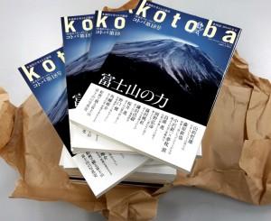 kotoba2015冬