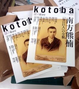 kotoba2015春