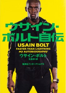 amazon_usainbolt