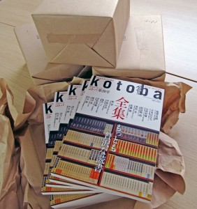 kotoba2015夏