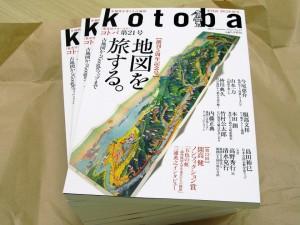 kotoba秋号