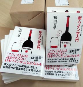 ワイン学見本