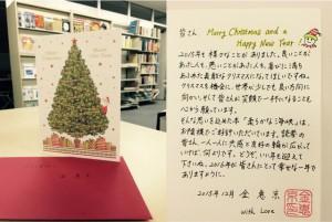 金惠京氏クリスマスカード