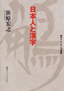 amazon_日本人と漢字