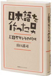 日本語を作った男ナナメ