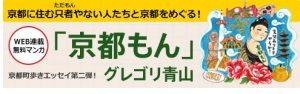 banner_gregoriaoyama_big