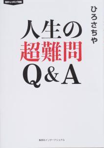 人生の超難問Q&A