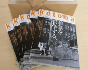 kotoba2016秋