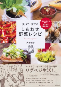 しあわせ野菜レシピ_帯