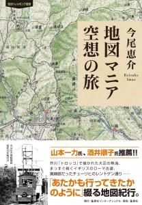 地図マニア帯付きカハー最終2