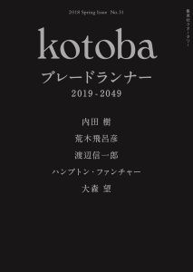 kotoba No 31 文字のみ