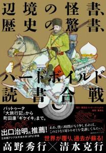 ハードボイルド読書合戦_帯