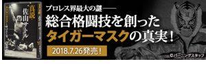 banner_sayamasatoru_big-1