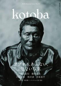 kotoba cover 33