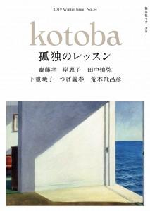 kotoba cover B