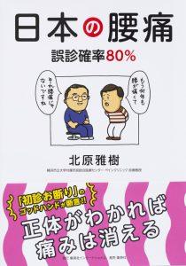 日本の腰痛_帯