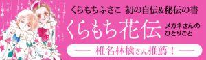 banner_kuramochi_big