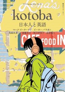 kotoba cover