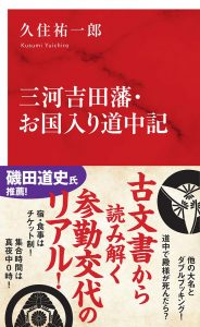 cover+obi-mikawa
