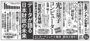 朝日新聞0207_インター新書