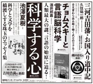 朝日0405半5インター新書