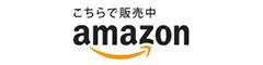 Amazonにて取り扱い中