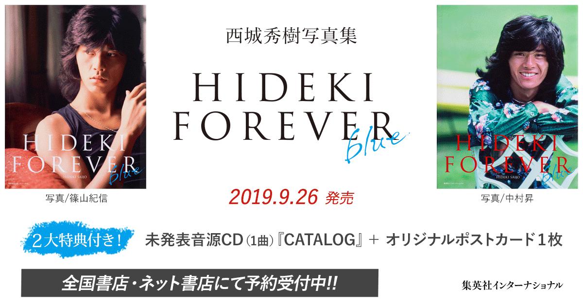 西城秀樹写真集『HIDEKI FOREVER blue』特設サイト|集英社インターナショナル